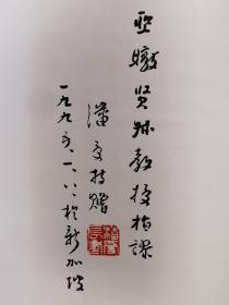 不妄不欺斋之一千四百四十六:潘受毛笔签名钤印精装本《潘受近书三迹》,签赠暨南大学教授潘亚暾。缺书衣