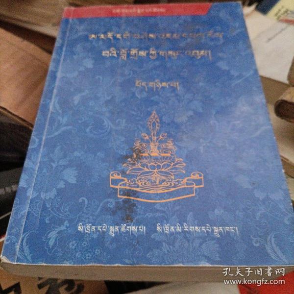 安多格西文集2藏文