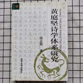 黄庭坚诗学体系研究