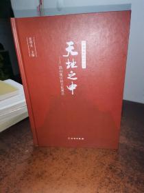 天地之中:嵩山地区的文化观念/河南博物院学术文库