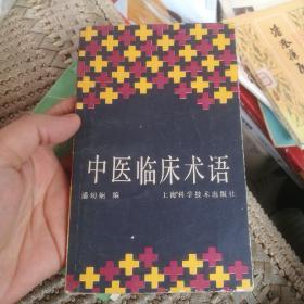 中医临床术语