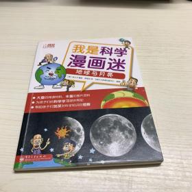 我是科学漫画迷——地球与月亮(全彩)