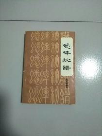 蟋蟀秘谱 库存书 参看图片 1版1印