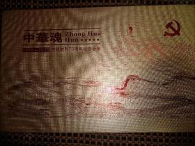 中华魂1945-2015抗战胜利70周年纪念金条 上海造币厂