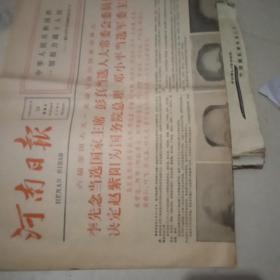 河南日报1983.6.19