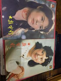 大众电影 1982 年(8、11)