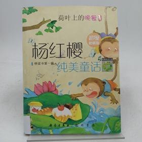 杨红樱纯美童话:荷叶上的晚餐(超级樱桃版)(注音版)