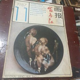 富春江画报1987-11