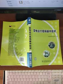 变电运行现场操作技术 付艳华著 中国电力出版社