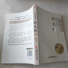 雅俗文化书系:酒文化(新版)