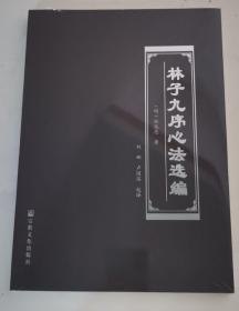林子九序心法选编
