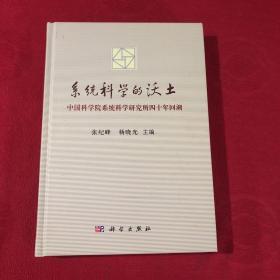 系统科学的沃土——中国科学院系统科学研究所四十年回溯