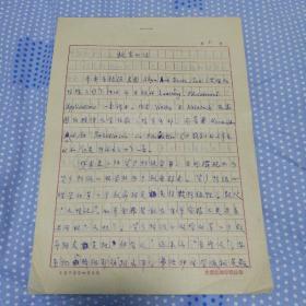 著名英语翻译家,英语理论家,资深教授张今先生手稿4页。