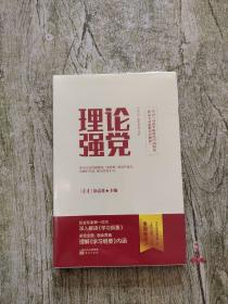 理论强党(全新未拆封)
