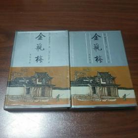 金瓶梅(上下)精装 齐鲁书社
