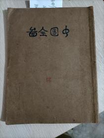 中国全图(一册)