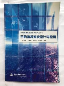 三防指挥系统设计与应用——水利信息化应用技术系列丛书1