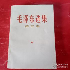 毛泽东选集 第五卷,品佳,53元包邮,还有几十本2-5卷,品相不好,2-4卷12元一本.5卷15元一本