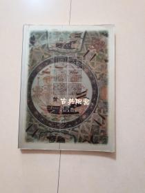 日本传统艺术(第9卷):古典陶瓷(上)