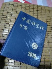中国科学院年鉴2019