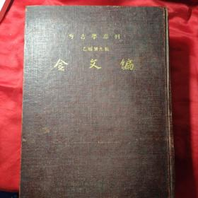 金文编(考古专刊)