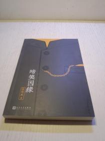 张恨水作品系列:啼笑因缘