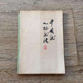 中国画人物画法