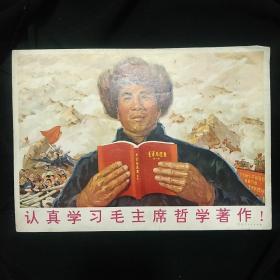 文革宣传画 《认真学习毛主席哲学著作》黑龙江人民出版社 16开 私藏 品如图...