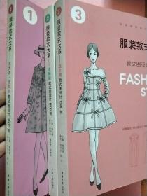 经典服装设计系列丛书【服装款式大系 款式图设计1500例】1-3册