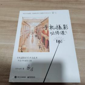 手机摄影必修课(全彩)全新 未拆封
