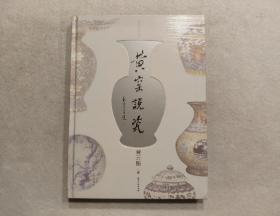 黃窯說瓷 (作者簽贈本)