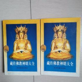 藏传佛教神明大全(全二册)〈2004年青海初版发行〉