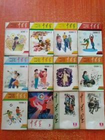中学生1980年 第1-12期全【第一期为复刊号】