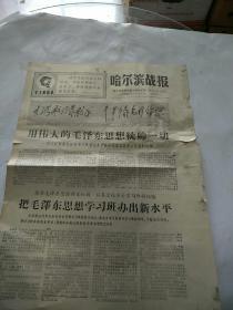 哈尔滨战报1967年12月7日