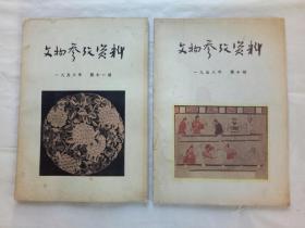 文物参考资料  1958年第10、11期  两册合售