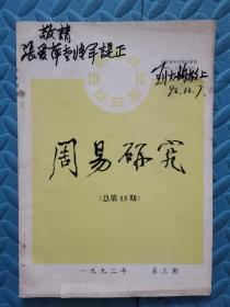周易研究(总第13期)刘大均签赠张爱萍将军