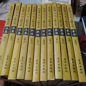 曾国藩九九方略全鉴:冰鉴1-4挺经1-4家书1-4 共12本合售
