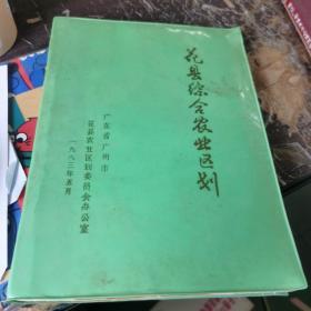 花县综合农业区划
