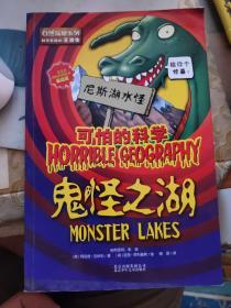 可怕的科学:鬼怪之湖