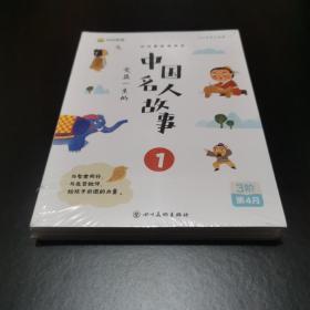 小鸡叫叫阅读课 受益一生的中国名人故事 3阶 第4月