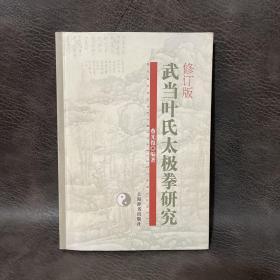 武当叶氏太极拳研究 修订版