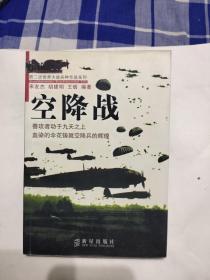 空降战——第二次世界大战兵种作战系列,8.5元包邮,
