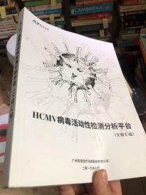 hcmv病毒活动性检测分析平台 文献汇编