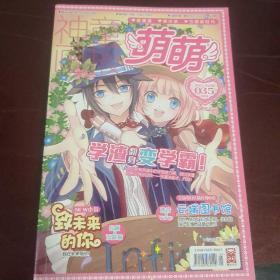 萌萌2014年3 上半月刊(035)