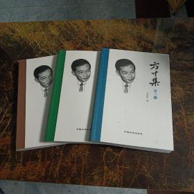 方寸集 1-3卷(3卷合售)
