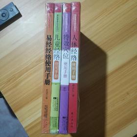 国医健康绝学系列1-4