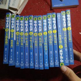 正版实拍:哆啦A梦12胖虎篇:文库本系列经典套装版(1.2.3.5.6.7.9.10.11.12.13.14.17.18)14本合售