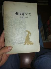 散文特写选 一(1949—1979)