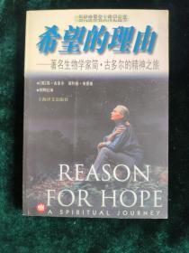 希望的理由:著名生物学家简·古多尔的精神之旅