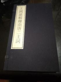 王国维辑录南唐二主词   国家图书馆藏古籍善本集成